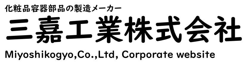 三嘉工業株式会社
